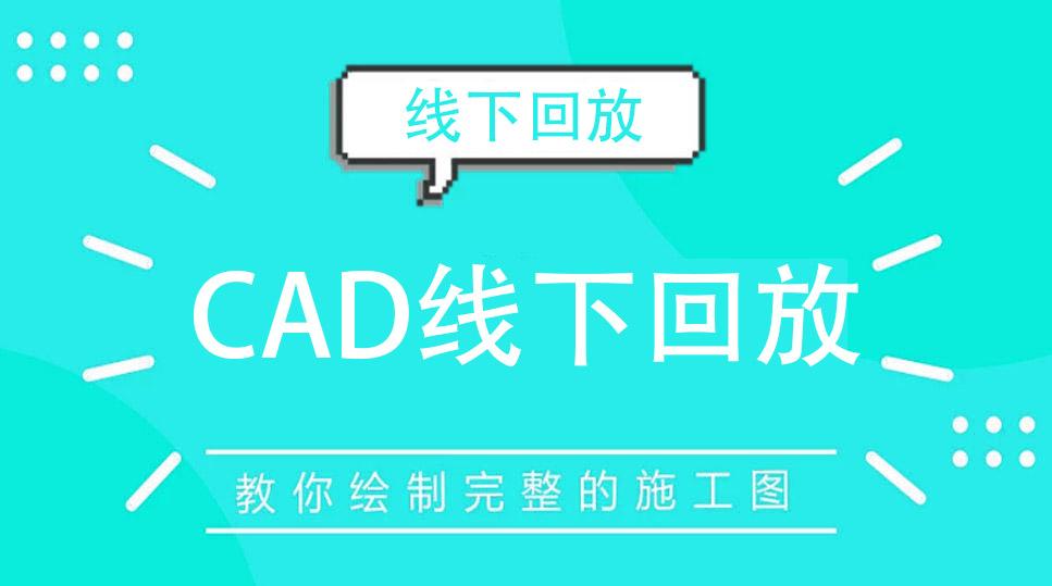 CAD施工图直播回放课