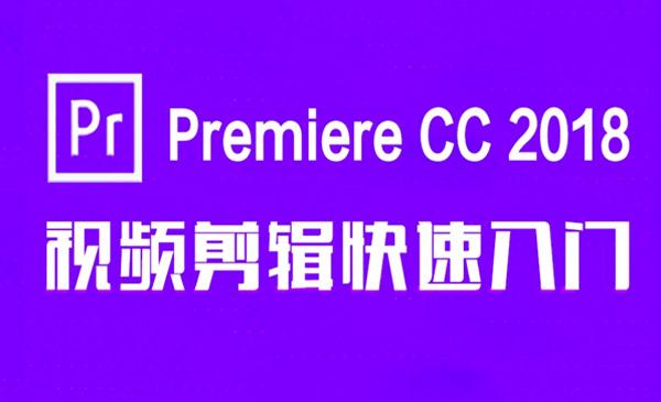 Premiere Pro CC 2018培训课程回放(7月13日开课)