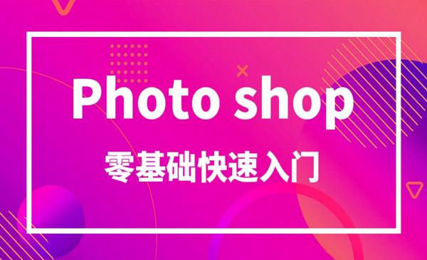 photoshop回放8月10日开课(刘老师)